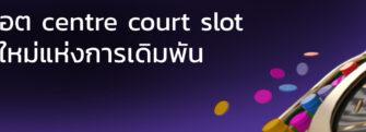 เกมสล็อต centre court slot มิติใหม่แห่งการเดิมพัน