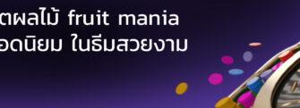 สล็อตผลไม้ fruit mania เกมยอดนิยม ในธีมสวยงาม