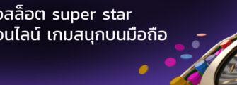รีวิวสล็อต super star สล็อตออนไลน์ เกมสนุกบนมือถือ