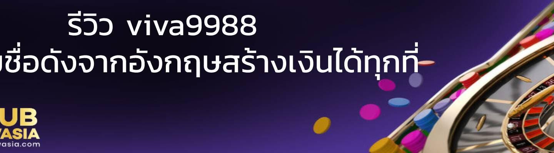รีวิว viva9988 ค่ายเกมชื่อดังจากอังกฤษสร้างเงินได้ทุกที่