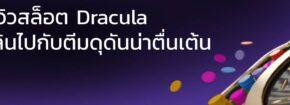 รีวิวสล็อต Dracula เพลิดเพลินไปกับตีมดุดันน่าตื่นเต้น
