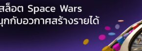 รีวิวสล็อต Space Wars พร้อมสนุกกับอวกาศสร้างรายได้