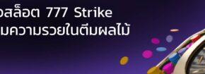 รีวิวสล็อต 777 Strike เล่นเกมความรวยในตีมผลไม้