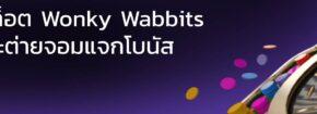 รีวิวสล็อต Wonky Wabbits กระต่ายจอมแจกโบนัส