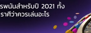 ดูดวงการพนันสำหรับปี 2021 ทั้ง 12 ราศีว่าควรเล่นอะไร