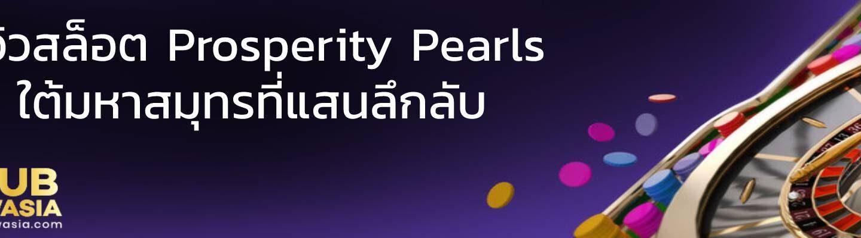 รีวิวสล็อต Prosperity Pearls ใต้มหาสมุทรที่แสนลึกลับ
