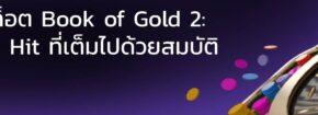 รีวิวสล็อต Book of Gold 2: Double Hit ที่เต็มไปด้วยสมบัติ
